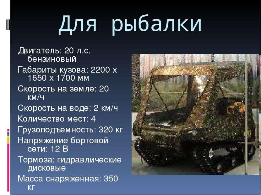 Для рыбалки Двигатель: 20 л.с. бензиновый Габариты кузова: 2200 х 1650 х 1700...