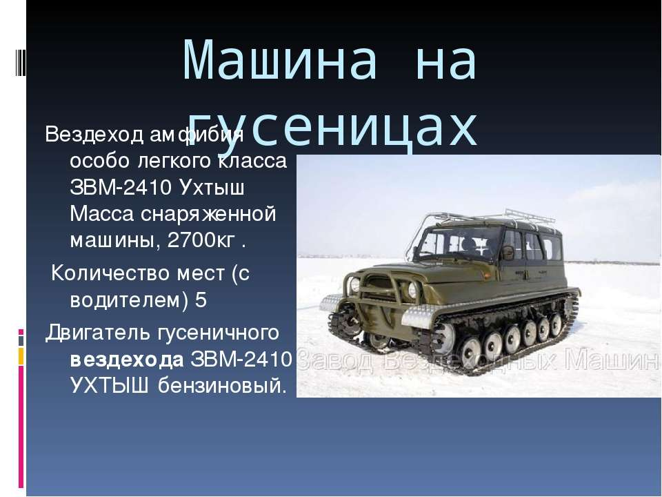 Машина на гусеницах Вездеход амфибия особо легкого класса ЗВМ-2410 Ухтыш Масс...