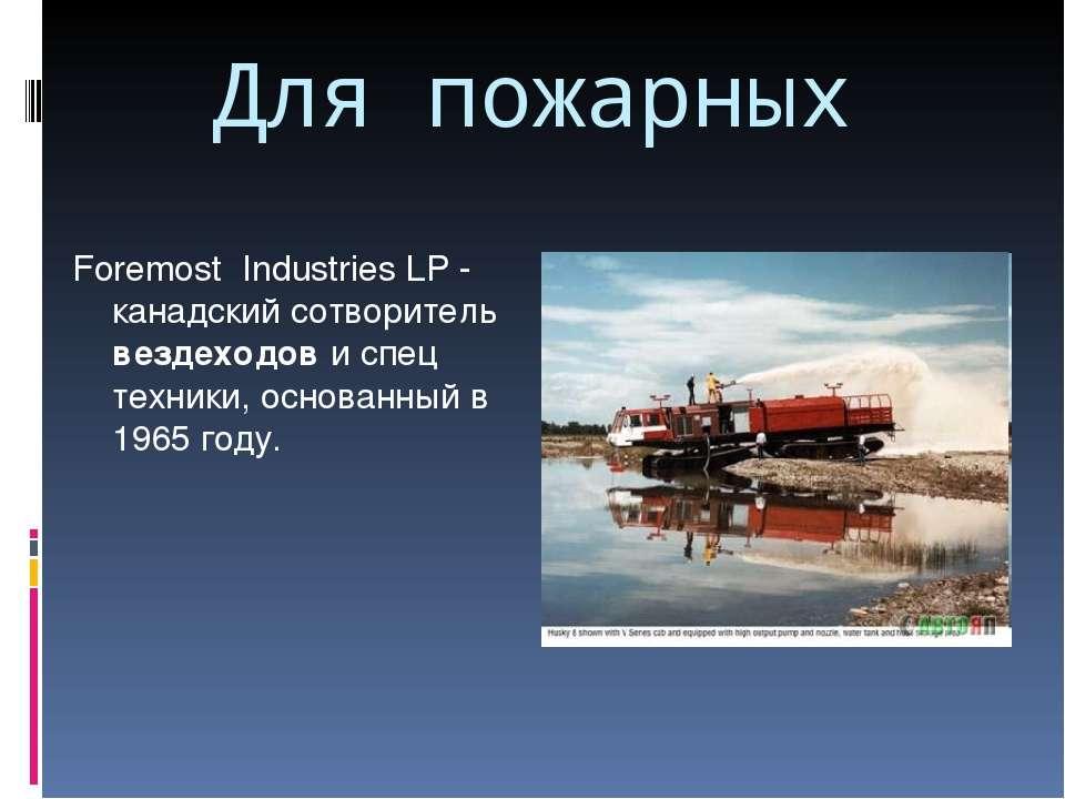 Для пожарных Foremost Industries LP - канадский сотворитель вездеходов и спец...