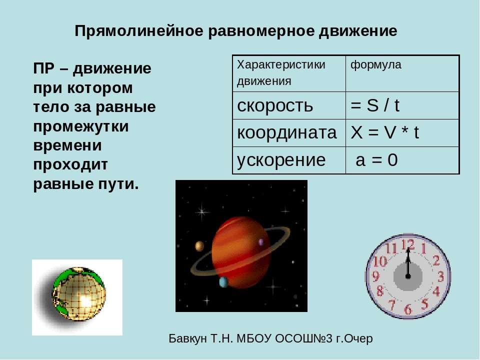 Прямолинейное равномерное движение ПР – движение при котором тело за равные п...