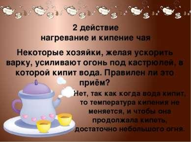 2 действие нагревание и кипение чая Некоторые хозяйки, желая ускорить варку, ...