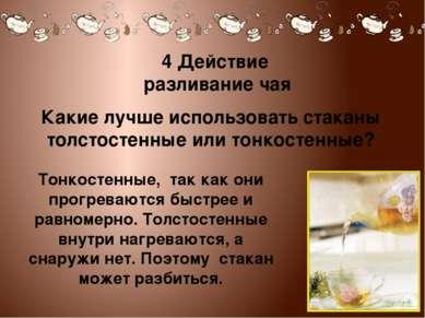 4 Действие разливание чая Какие лучше использовать стаканы толстостенные или ...