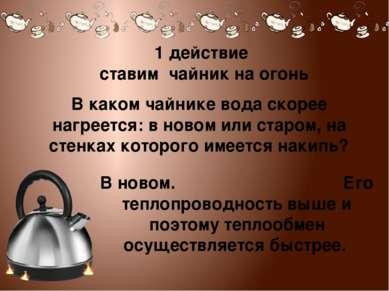 1 действие ставим чайник на огонь В каком чайнике вода скорее нагреется: в н...