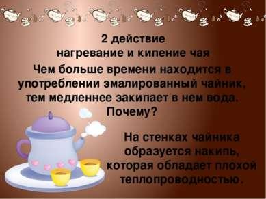 2 действие нагревание и кипение чая Чем больше времени находится в употреблен...