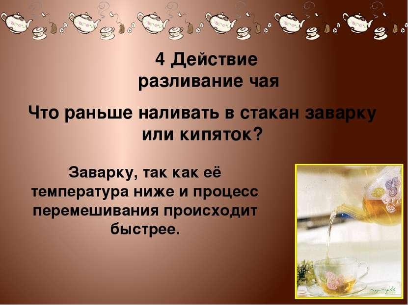 4 Действие разливание чая Что раньше наливать в стакан заварку или кипяток? З...