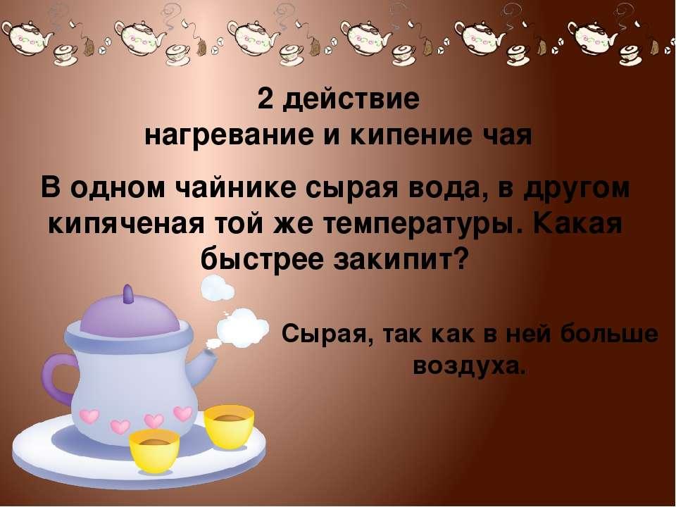 2 действие нагревание и кипение чая В одном чайнике сырая вода, в другом кипя...