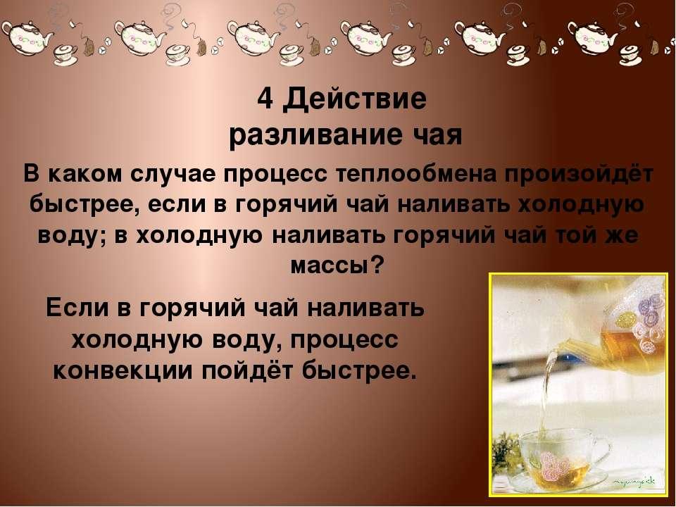 4 Действие разливание чая В каком случае процесс теплообмена произойдёт быстр...