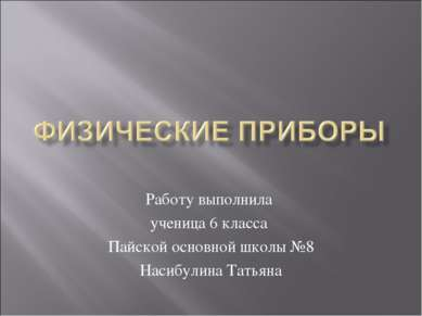 Работу выполнила ученица 6 класса Пайской основной школы №8 Насибулина Татьяна