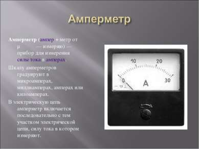 Амперметр (ампер + метр от μετρέω— измеряю)— прибор для измерения силы тока...