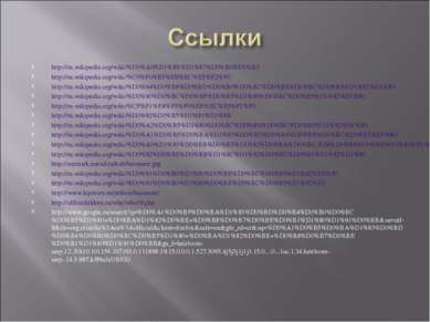 http://ru.wikipedia.org/wiki/%D0%A0%D1%8B%D1%87%D0%B0%D0%B3 http://ru.wikiped...