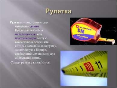 Рулетка — инструмент для измерения длины. Представляет собой металлическую ил...
