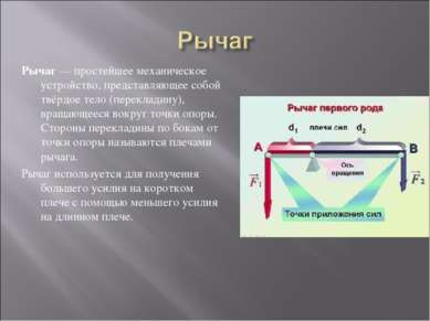 Рычаг— простейшее механическое устройство, представляющее собой твёрдое тело...