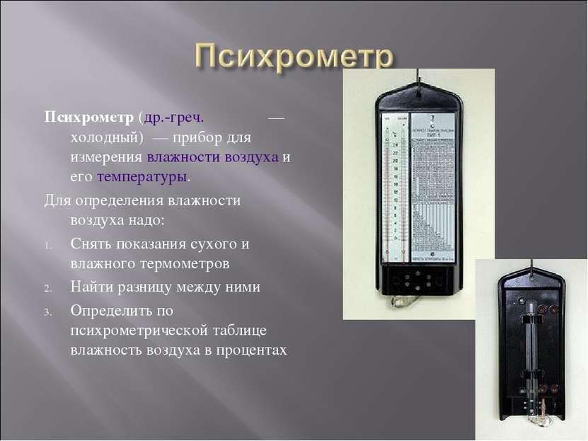 Психрометр (др.-греч. ψυχρός— холодный) — прибор для измерения влажности во...