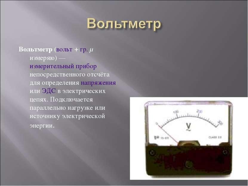 Вольтметр (вольт + гр. μετρεω измеряю)— измерительный прибор непосредственно...
