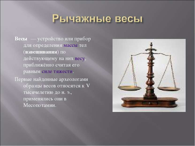 Весы — устройство или прибор для определения массы тел (взвешивания) по дейс...