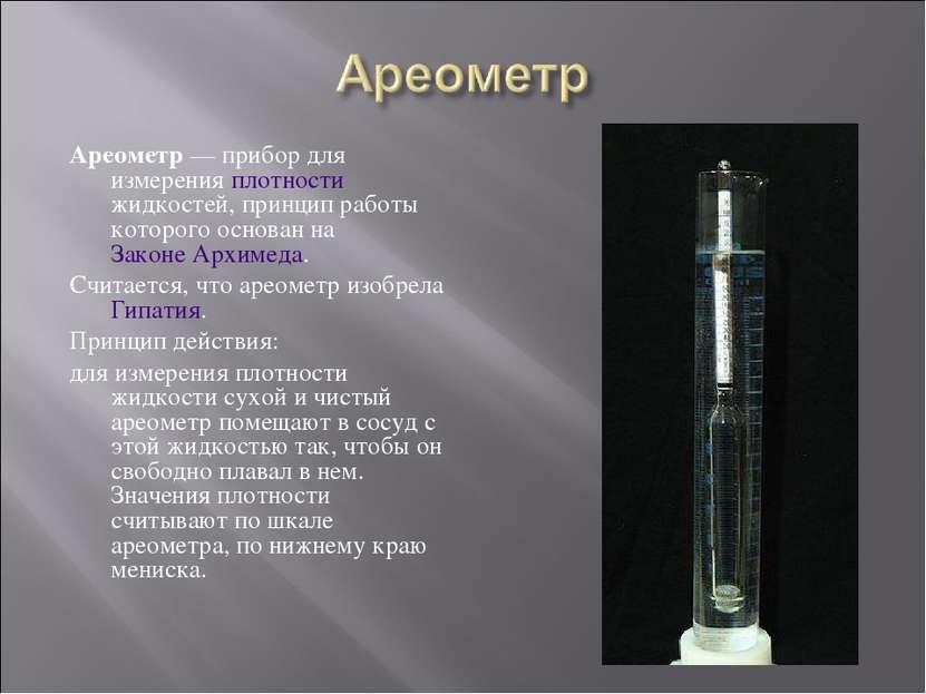 Ареометр— прибор для измерения плотности жидкостей, принцип работы которого ...