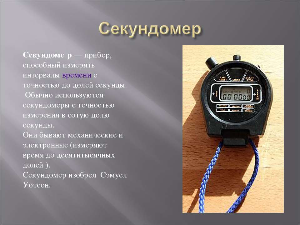 Секундоме р— прибор, способный измерять интервалы времени с точностью до дол...