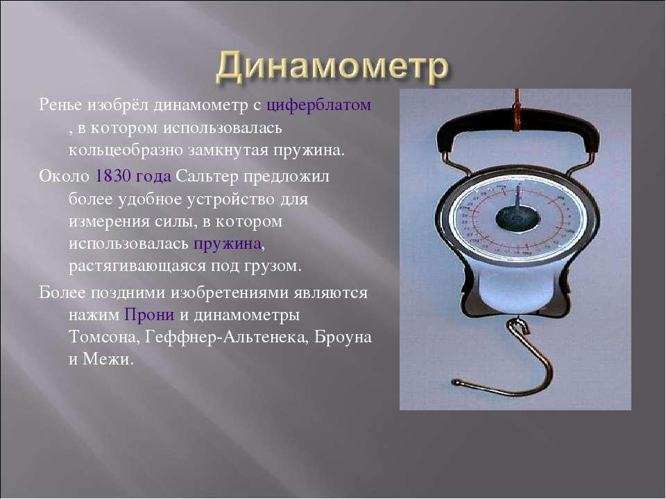 Ренье изобрёл динамометр с циферблатом, в которoм использовалась кольцеобразн...