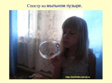 Спектр на мыльном пузыре.