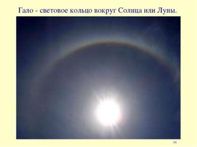 Гало - световое кольцо вокруг Солнца или Луны. [8]