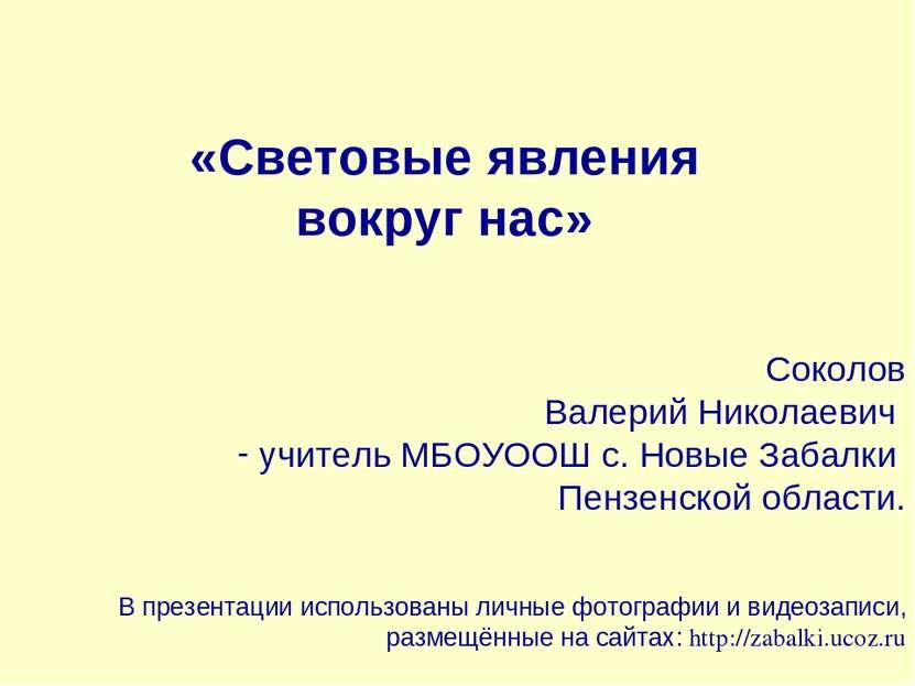 «Световые явления вокруг нас» Соколов Валерий Николаевич учитель МБОУООШ с. Н...