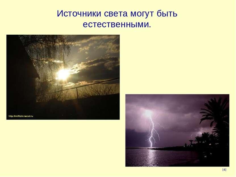 Источники света могут быть естественными. [4]