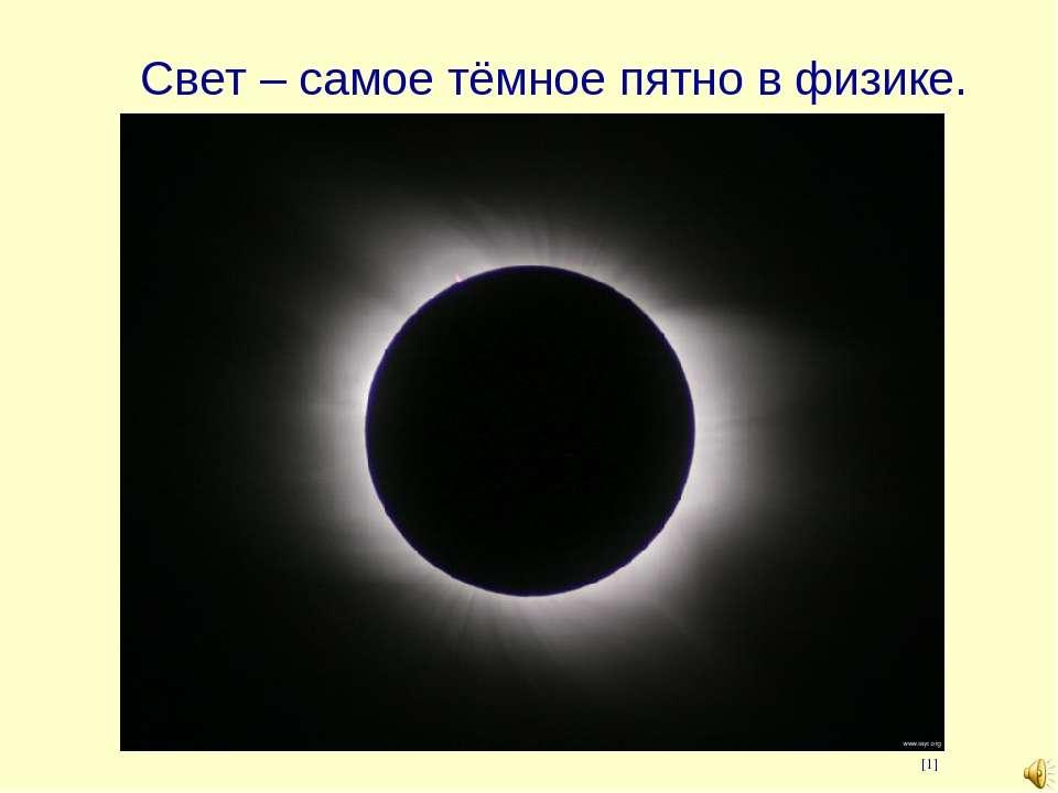 Свет – самое тёмное пятно в физике. [1]