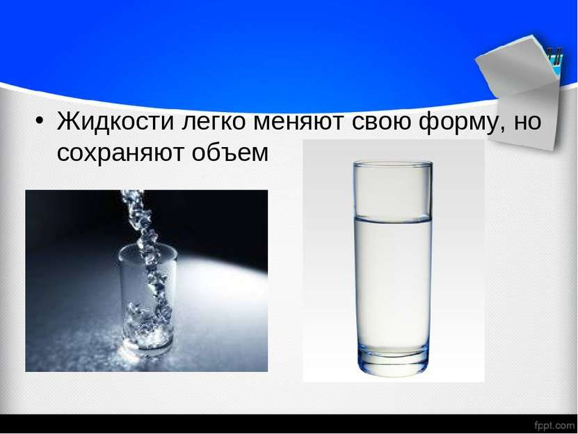 Жидкости легко меняют свою форму, но сохраняют объем