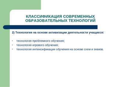 КЛАССИФИКАЦИЯ СОВРЕМЕННЫХ ОБРАЗОВАТЕЛЬНЫХ ТЕХНОЛОГИЙ 2) Технология на основе ...