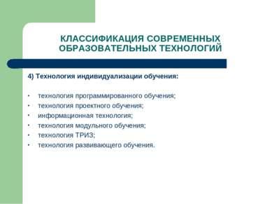 КЛАССИФИКАЦИЯ СОВРЕМЕННЫХ ОБРАЗОВАТЕЛЬНЫХ ТЕХНОЛОГИЙ 4) Технология индивидуал...