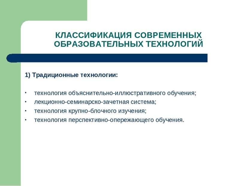 КЛАССИФИКАЦИЯ СОВРЕМЕННЫХ ОБРАЗОВАТЕЛЬНЫХ ТЕХНОЛОГИЙ 1) Традиционные технолог...