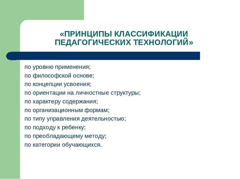 «ПРИНЦИПЫ КЛАССИФИКАЦИИ ПЕДАГОГИЧЕСКИХ ТЕХНОЛОГИЙ» по уровню применения; по ф...