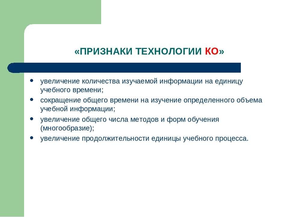 «ПРИЗНАКИ ТЕХНОЛОГИИ КО» увеличение количества изучаемой информации на единиц...