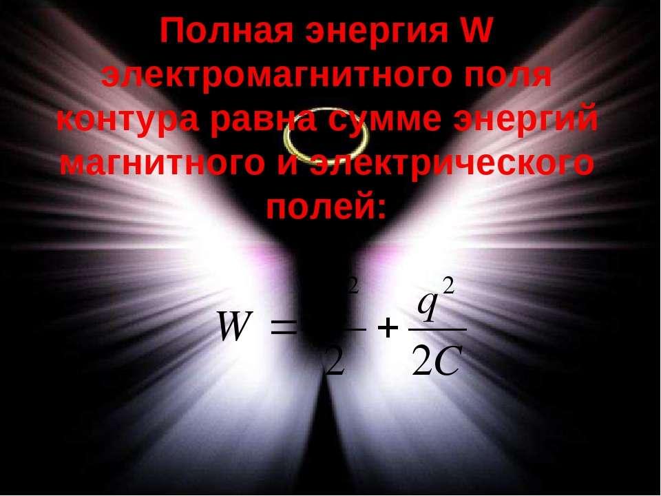Полная энергия W электромагнитного поля контура равна сумме энергий магнитног...