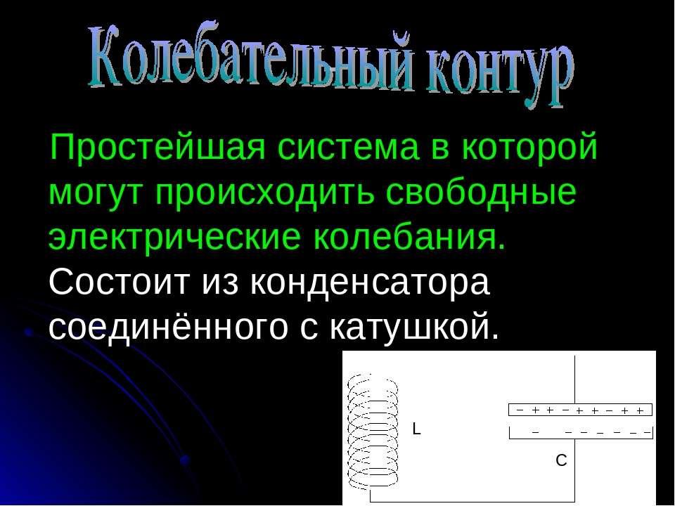 - Простейшая система в которой могут происходить свободные электрические коле...