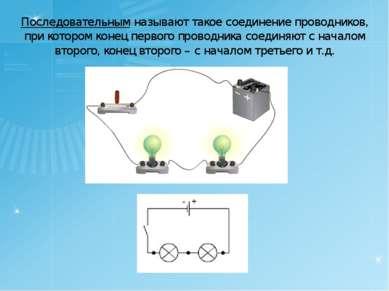 Последовательным называют такое соединение проводников, при котором конец пер...