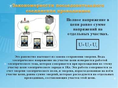 Это равенство вытекает из закона сохранения энергии. Ведь электрическое напря...
