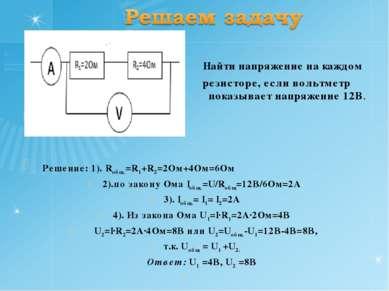Найти напряжение на каждом резисторе, если вольтметр показывает напряжение 12...