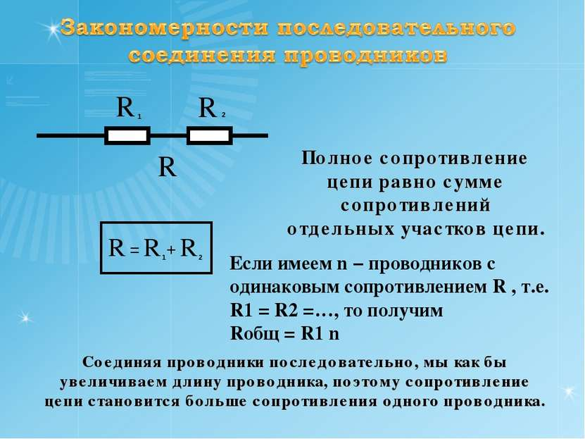Полное сопротивление цепи равно сумме сопротивлений отдельных участков цепи. ...