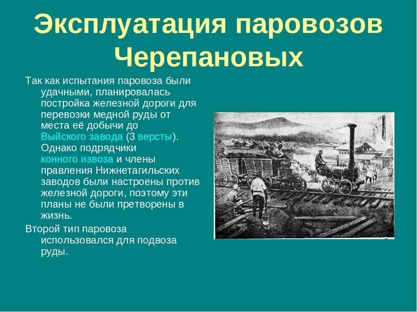 Эксплуатация паровозов Черепановых Так как испытания паровоза были удачными, ...