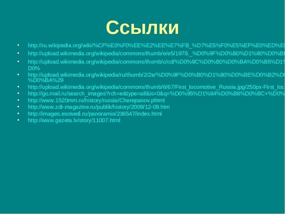 Ссылки http://ru.wikipedia.org/wiki/%CF%E0%F0%EE%E2%EE%E7%FB_%D7%E5%F0%E5%EF%...