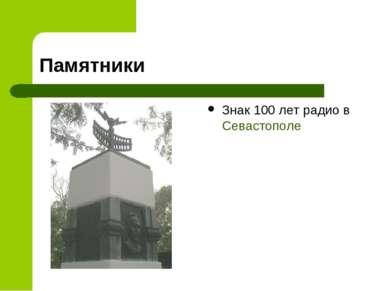 Памятники Знак 100 лет радио вСевастополе