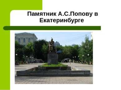 Памятник А.С.Попову в Екатеринбурге