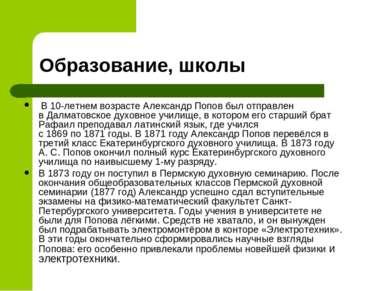 Образование, школы В 10-летнем возрасте Александр Попов был отправлен вДалм...