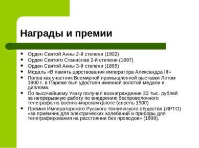 Награды и премии Орден Святой Анны2-й степени (1902) Орден Святого Станислав...