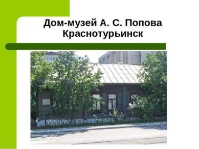 Дом-музей А. С. Попова Краснотурьинск