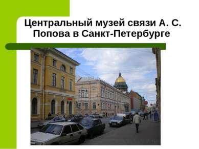 Центральный музей связи А. С. Попова в Санкт-Петербурге
