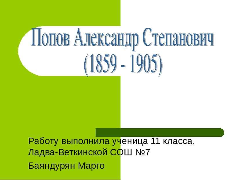 Работу выполнила ученица 11 класса, Ладва-Веткинской СОШ №7 Баяндурян Марго