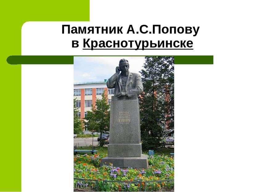 ПамятникА.С.Попову вКраснотурьинске
