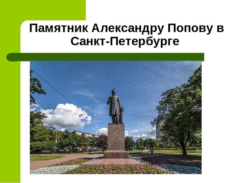 Памятник Александру Попову в Санкт-Петербурге